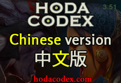 Hodacodex.com-Chinese