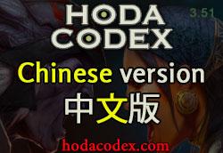 Hodacodex.com-Chinese
